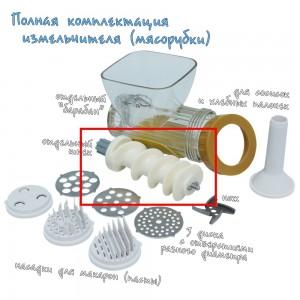 Шнек для мясорубки к соковыжималке RAWMID Dream juicer manual