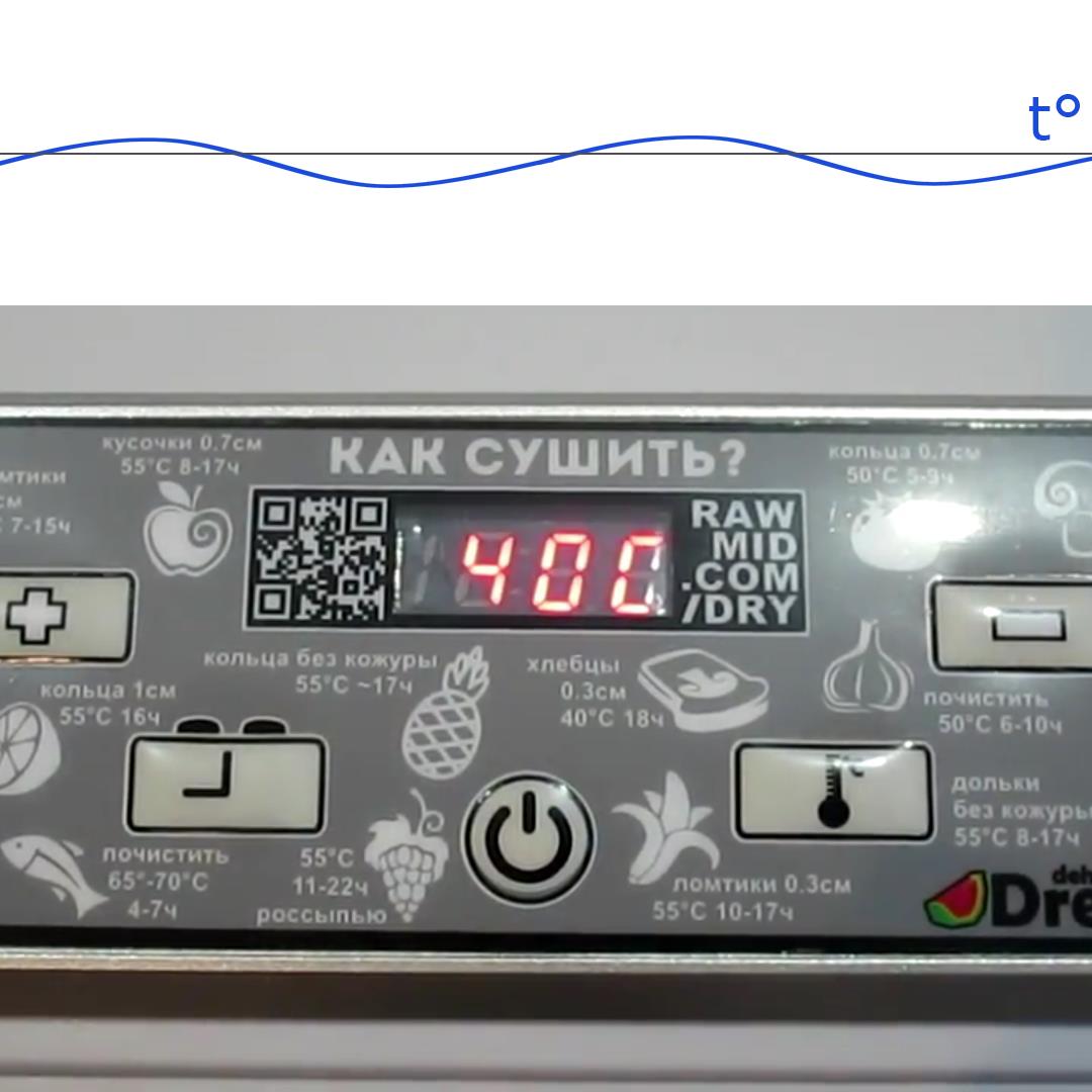 Стабильная температура в дегидраторе Dream Vitamin DDV-10